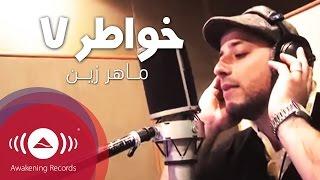 "Maher Zain - Sanahya Keraman - ""Khawater 7"" | ""ماهر زين - سنحيا كراماُ - تتر برنامج ""خواطر7"
