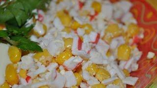 Салат из Крабовых палочек с рисом.