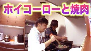 【シェアハウスの夕飯作り】水溜りハウスのキッチンが賑やかすぎ