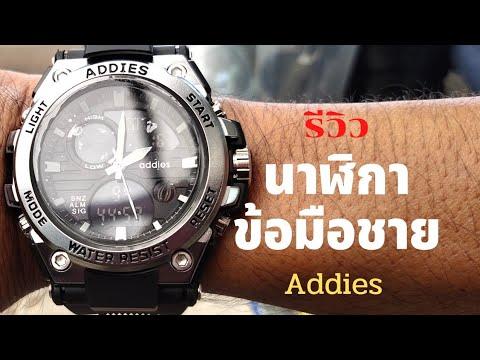 EP. 43 รีวิว นาฬิกาข้อมือ ราคาถูก ยี่ห้อ ADDIES ดีไซด์หรู ดูดีเกินราคา