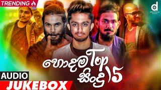 Desawana Music Top 15 Hits (Audio Jukebox)   Sinhala New Songs   Best Sinhala Songs