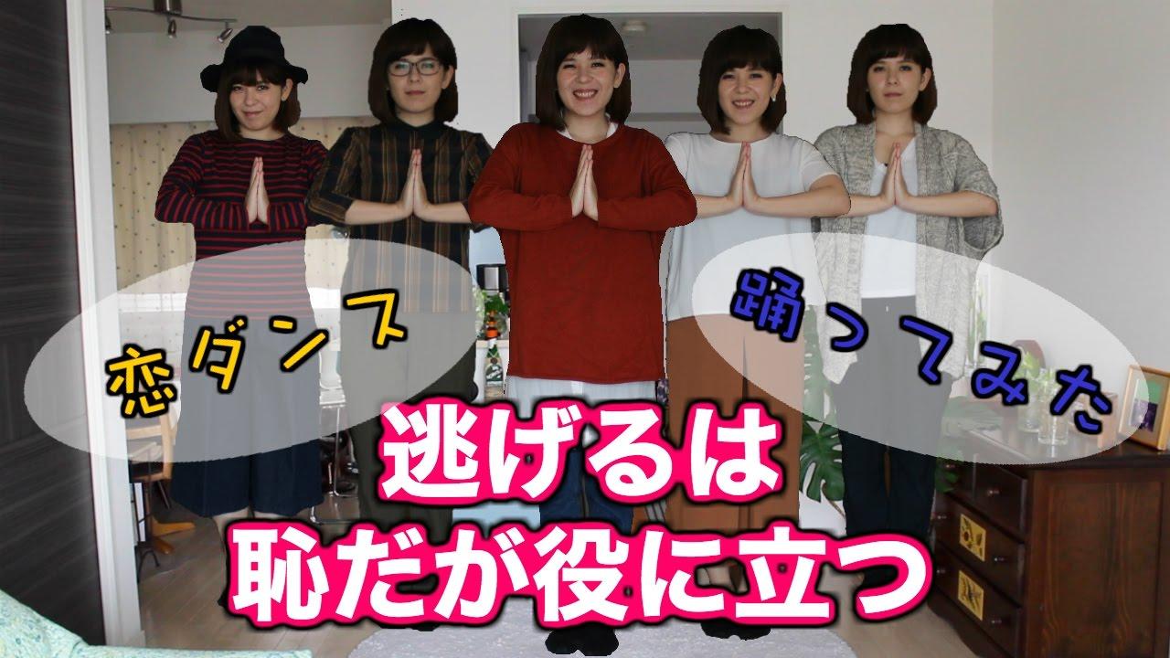 Ver me dancing for Koi hoshino gen