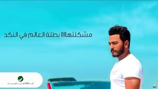 Tamer Hosny ... Batelet El Aalam Fel Nakad- Lyrics | تامر حسني ... بطلة العالم في النكد - بالكلمات