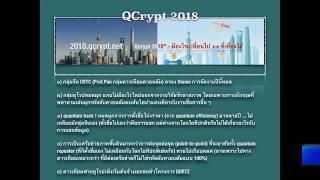 ข่าวไอทีควอนตัมโลก ๒๕๖๑ (ภาค ๕ วิทยาการรหัสลับควอนตัม)  2018 Year News (#5 quantum cryptography)
