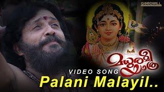 madhuramee-yaathra-song-palanimalayil-nikhil-prabha-satheesh-guruvayoor