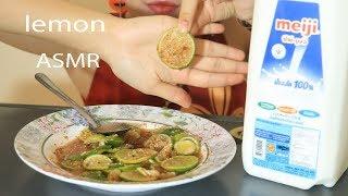 ASMR LEMON with milk (Eating Sounds) NYNY-ASMR
