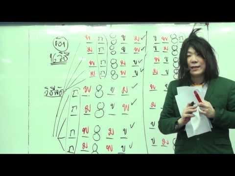 เฉลยคำตอบข้อสอบ ONET เลข ปี 56 โดยพี่ซุปเค
