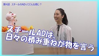 芝居バカ:第4話「スチールのADと映像のADの違い」ゲスト:高田有紗