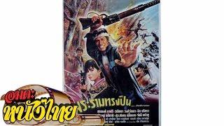 พระรามทรงปืน [ Phra Ram Song Puen ] THAI MOVIE