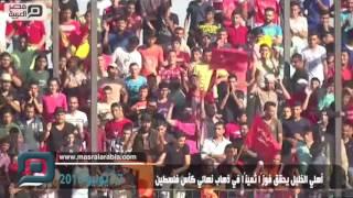 مصر العربية | أهلي الخليل يحقق فوزًا ثمينًا في ذهاب نهائي كأس فلسطين