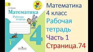 математика 1 часть 4 класс м и