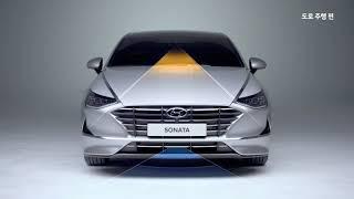 현대자동차 쏘나타 - 현대스마트센스 01. 도로 주행편