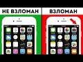 15 Явных Признаков, Что Ваш Телефон Взломали