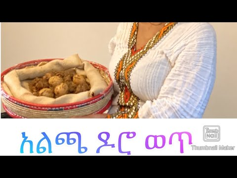 How To Make Doro Wet -Bahlie tube, Ethiopian food Recipe