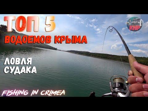 Озера Крыма, рыбалка,