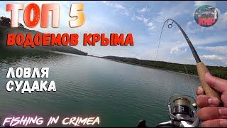 Озера Крыма рыбалка Крым 2020