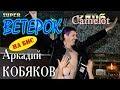 На БИС SUPER Аркадий КОБЯКОВ Ветерок Концерт в клубе Camelot mp3