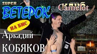 На БИС/ SUPER/ Аркадий КОБЯКОВ - Ветерок (Концерт в клубе Camelot)