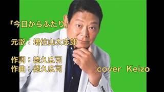 [新曲] 今日からふたり/ 増位山太志郎  cover Keizo
