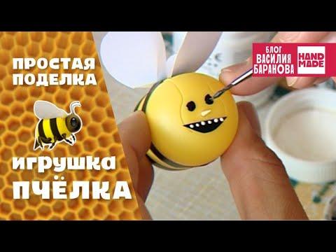 видео: hand made Пчёлка