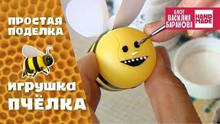 HAND MADE Пчёлка