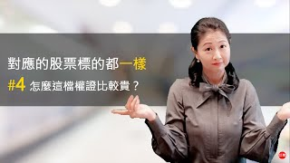 【權證新手的十大疑問?系列】第四集|對應的股票標的都一樣 怎麼這檔權證比較貴? Part 2