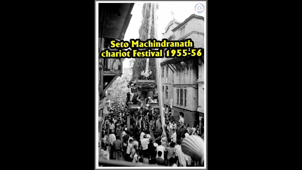 Seto Machindranath chariot Festival 1955-56 | वि.संं २०१२-१३ साल ताका सेतो मच्छिन्द्रनाथ रथ यात्रा