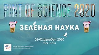 Pint of Science 2020. Зеленая наука