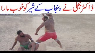 Download Video Dr Bijli Vs Punjabi Sher - Pakistan Punjab Kabaddi Match - Sohail Gondal Javed Jutto Guddo Pathan MP3 3GP MP4