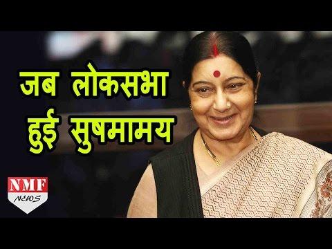 Lok Sabha में जब विपक्ष ने की Sushma Swaraj की जमकर तारीफ |Don't Miss!!!