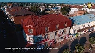 [#AN_Garant] Комерційний об'єкт в центрі Жмеринки. Готовий бізнес. Пасивний дохід. Без комісії.