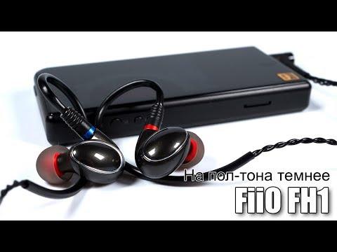 Обзор наушников FiiO FH1