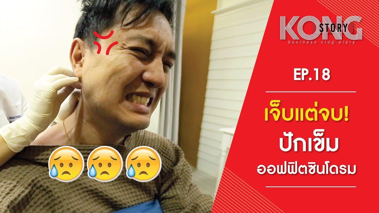 Kong Story EP18 เจ็บแต่จบ! ปักเข็มออฟฟิศซินโดรม