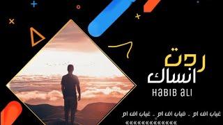 حبيب علي - ردت انساك - عراقي جديد   2020
