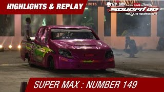 SUPER MAX ถ้าไม่เป๋ 7 Sec. มาแน่!! (RUN 1)