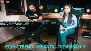 Уникална сръбска песен в изпълнение на момиче! БГ ПРЕВОД