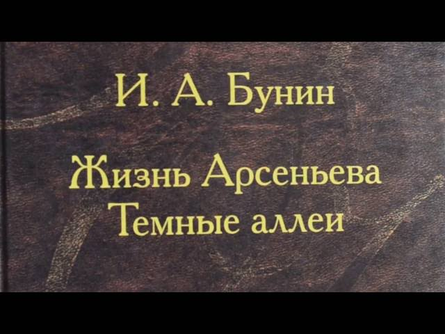 Мария Мурзина читает произведение «отрывок Темные Аллеи» (Бунин Иван Алексеевич)