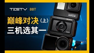 GoPro Action RX0 II运动相机如何选?(上)【BB Time第198期】
