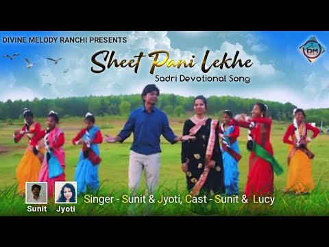 Divine Melody - Sheet pani lakhe || Sadri Devotional Song || Full Video || 2018