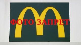 Макдональдс запрет фото 2