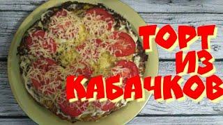 Как приготовить торт из кабачков |Простой рецепт| ОЧЕНЬ ВКУСНО!