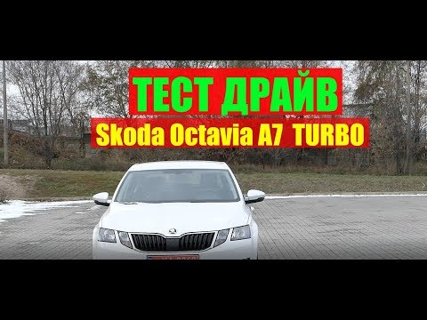 Skoda Octavia A7 1.4 TSI Тест драйв и обзор