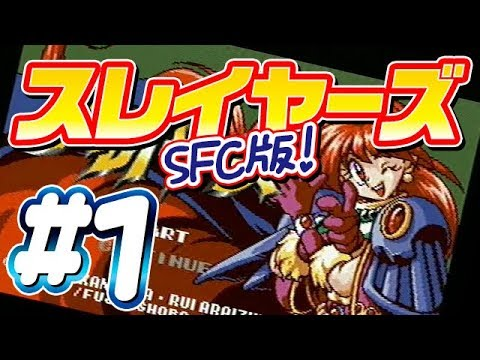 download #1�SFC版スレイヤーズ】OP〜ヴォルン��プレイ動画】