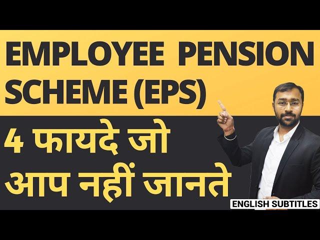 Employee Pension Scheme super benefits | Pension benefits ???? ??? ???
