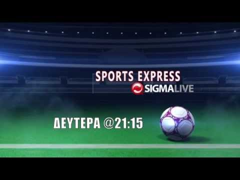Sports Express Δευτέρα 6 Απριλίου