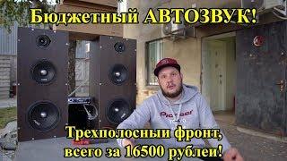Бюджетный АВТОЗВУК! Трехполосный фронт, всего за 16500 рублей!