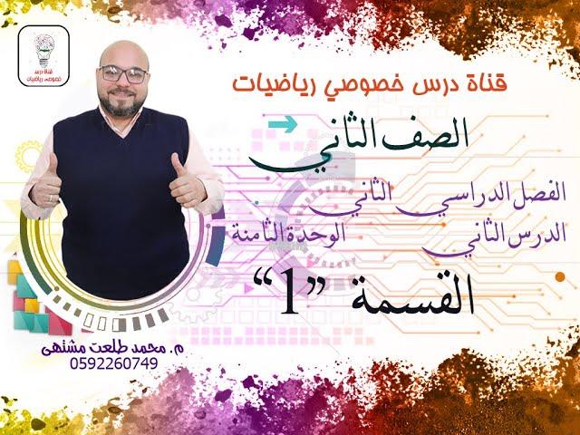 الدرس الثاني : القسمة 1  |  الوحده 8  -  الفصل 2  | رياضيات الصف الثاني