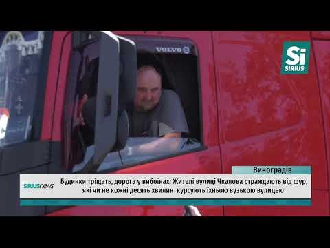 Будинки тріщать, дорога у вибоїнах: жителі вулиці Чкалова страждають від фур