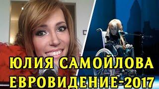 Россию на Евровидении-2017 представит Юлия Самойлова