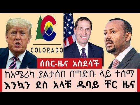 Ethiopia- ሰበር-ዜና እንኳን ደስ አላቹ ከአሜሪካ እና ዱባይ አስደሳች ዜና በግድባችን ዙሪያ ከአሜሪካ ማሳሰቢያ